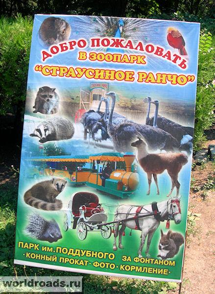 Рекламный щит Ейского зоопарка