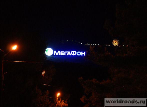"Реклама ""Мегафона"" над Геленджиком"