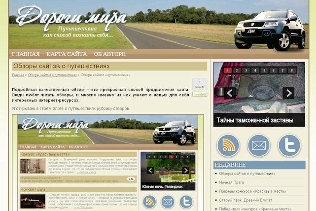 Обзоры сайтов о путешествиях