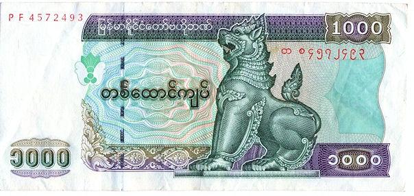 Бирманские 1000 кьят
