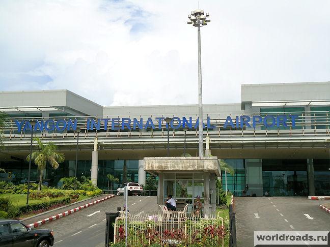 Аэропорт в Янгоне