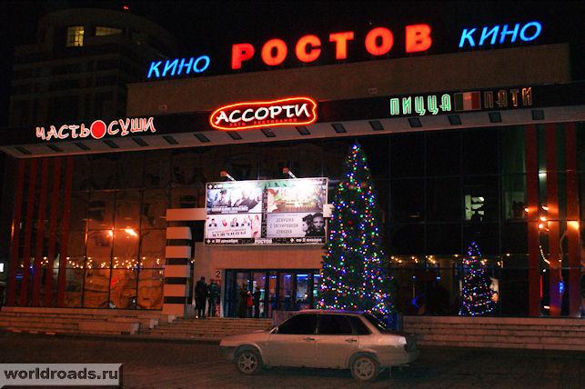 Кинотеатр Ростов выплывает из сумрака