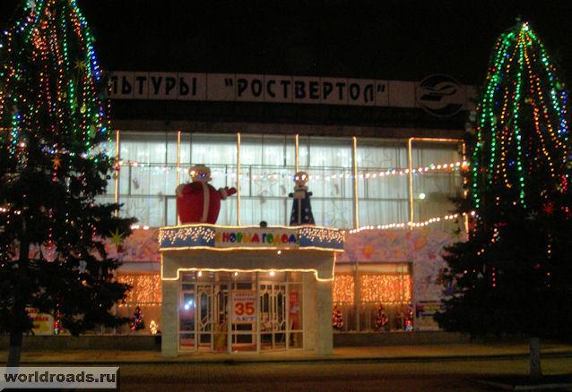 """Новогодний ДК """"Роствертол"""""""