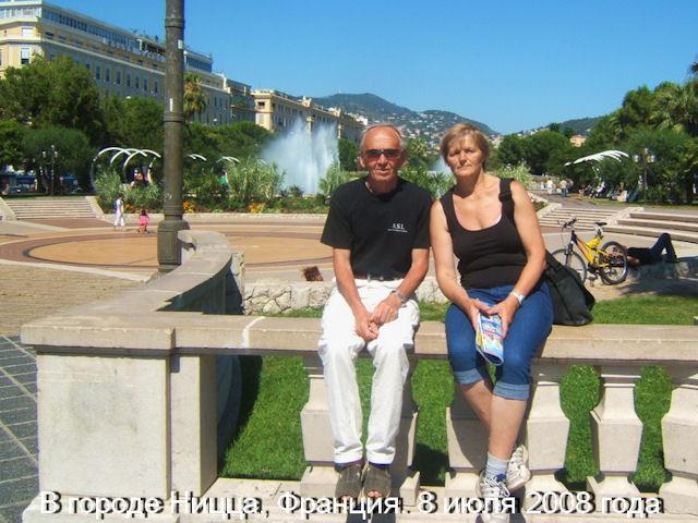 дед Виталя с женой в Ницце