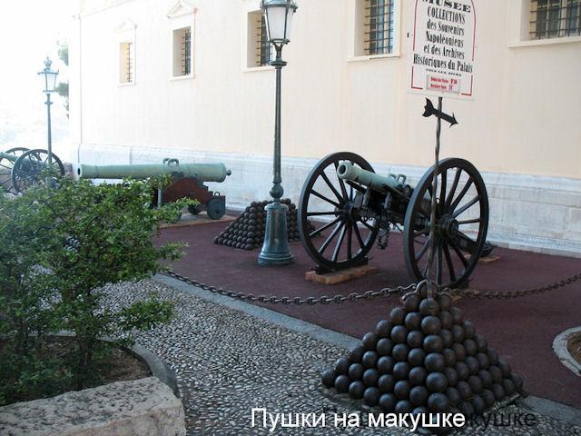 Пушки в крепости Монако