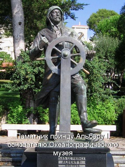 Памятник принцу Альберу I, основателю Океанографического музея