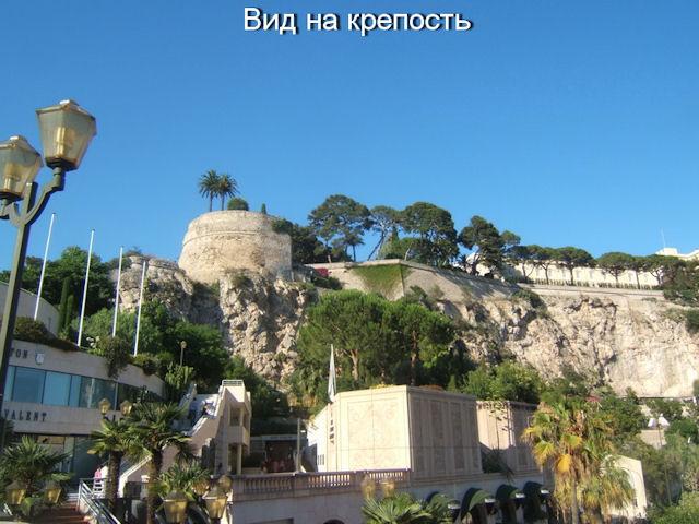 Крепость Монако