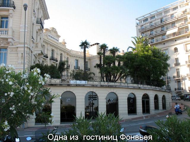 гостиницы Монако