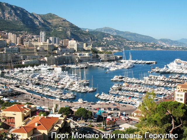 Гавань Геркулес или Порт Монако