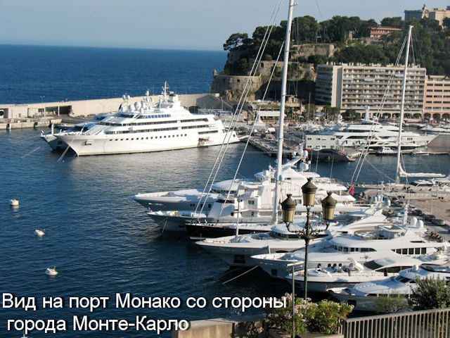 Вид на гавань Монако со стороны города Монте-Карло