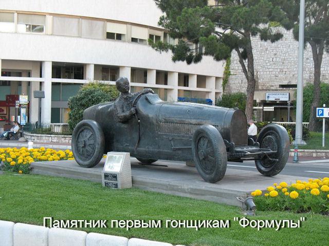 Памятник первым гонщикам «Формулы»