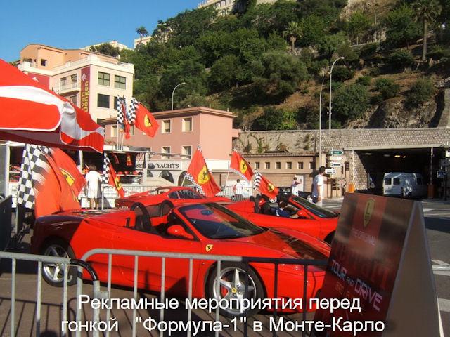 Перед гонкой «Формула-1» в Монте-Карло