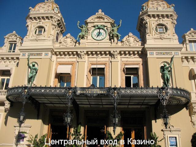 Центральный вход в Казино Монте-Карло