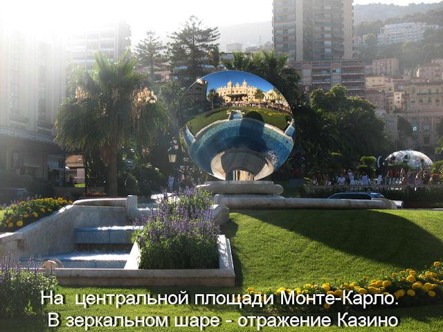 Центральная площадь Монте-Карло