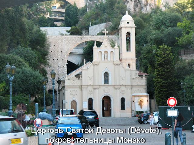 Церковь святой Девоты, покровительницы Монако