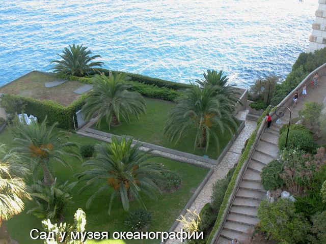 Монако. Сад у Музея океанографии