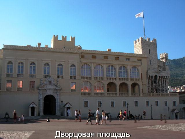Дворцовая площадь Монако