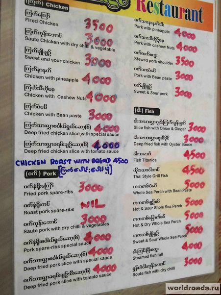 меню ресторана Мьянмы
