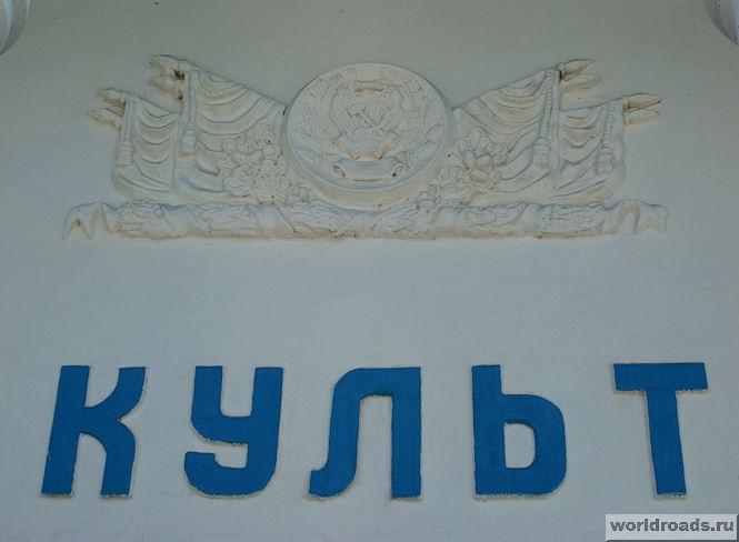 Герб СССР под крышей Дома культуры