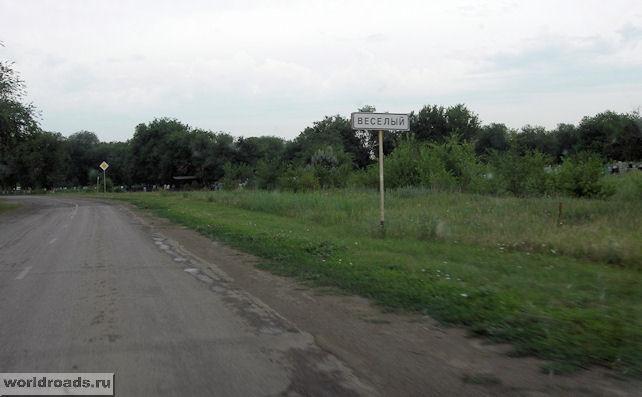 Посёлок Весёлый