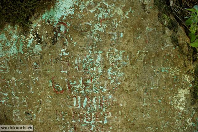 Надпись на Камне джигита