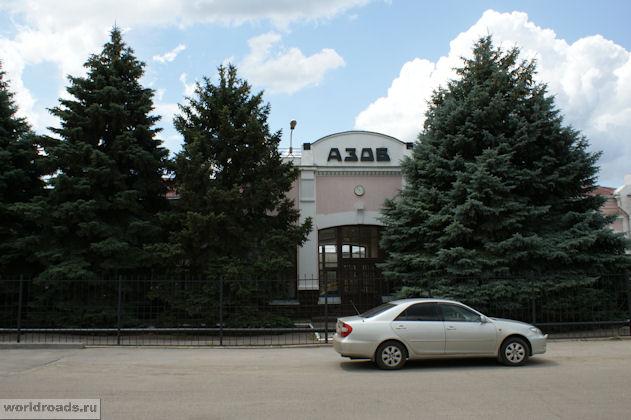 Азов, железнодорожный вокзал