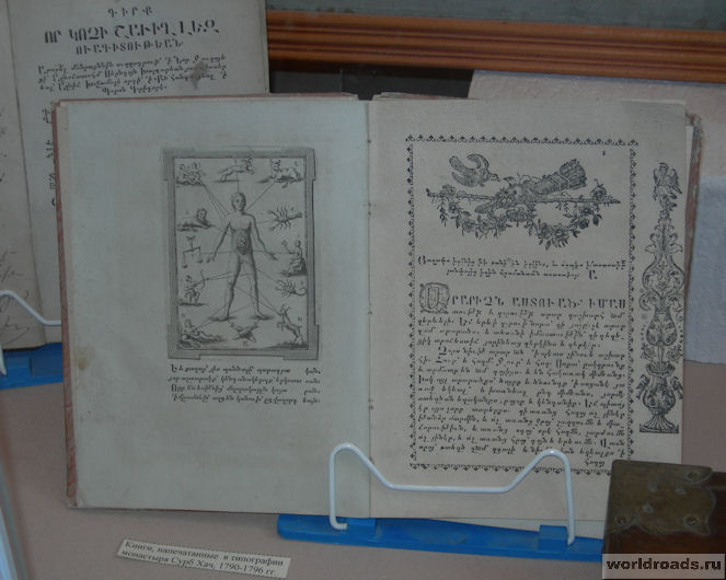 Книги Сурб-Хача