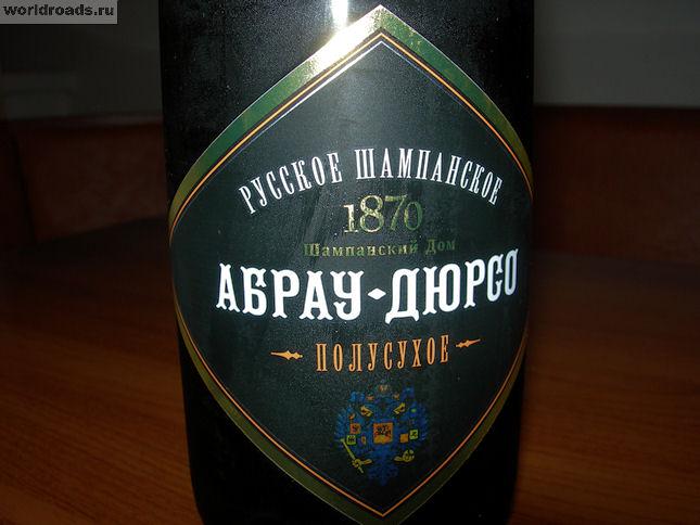 Шампанское Абрау-Дюрсо ускоренного способа приготовления