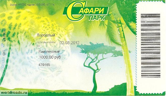 Комплексный билет в Сафари-парк Геленджика