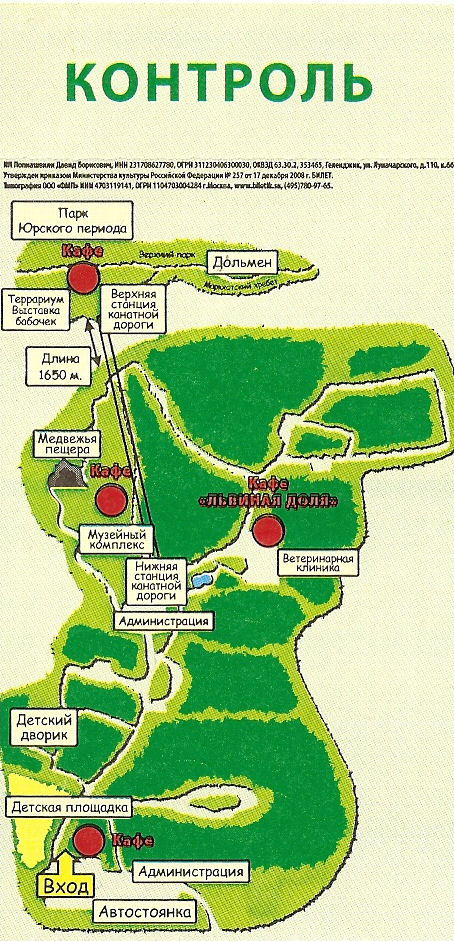 Билет в сафари-парк Геленджика