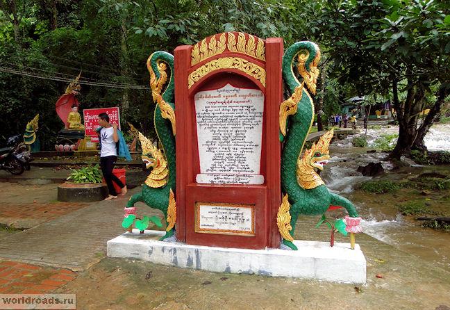 Драконы в Мьянме