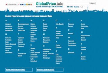 GlobalPrice.info
