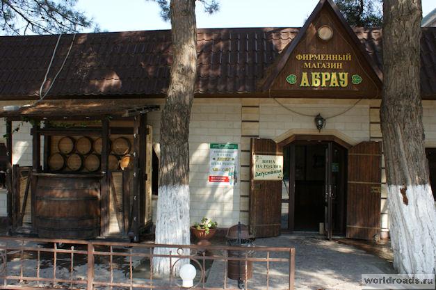 Фирменный магазин Абрау-Дюрсо