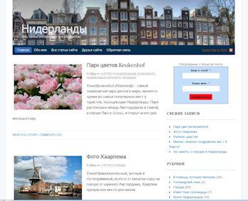 Блог Нидерланды