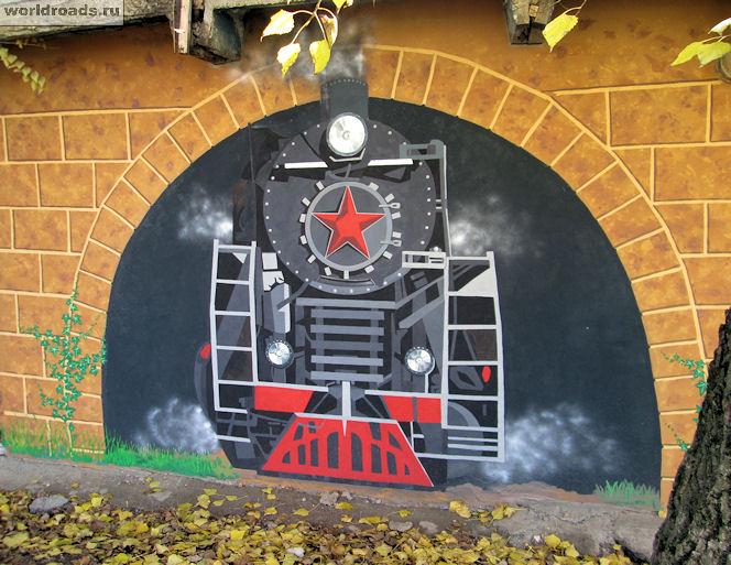 Граффити паровоз на Ларина