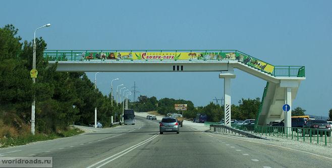 Пешеходный мост к Сафари-парку Геленджика