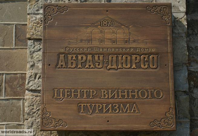Центр винного туризма