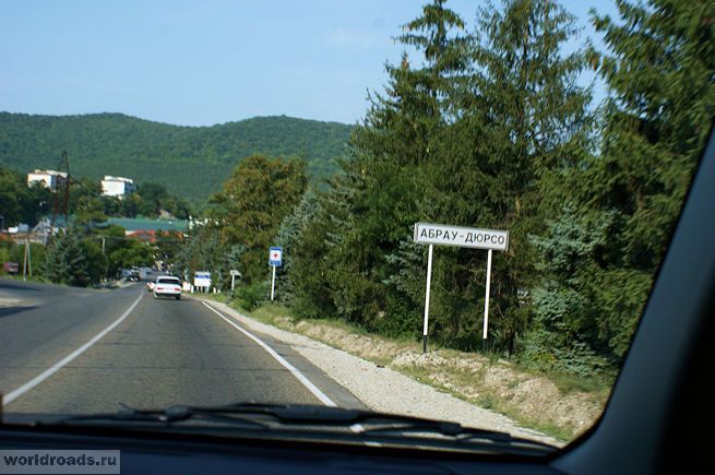 Дорожный указатель Абрау-Дюрсо