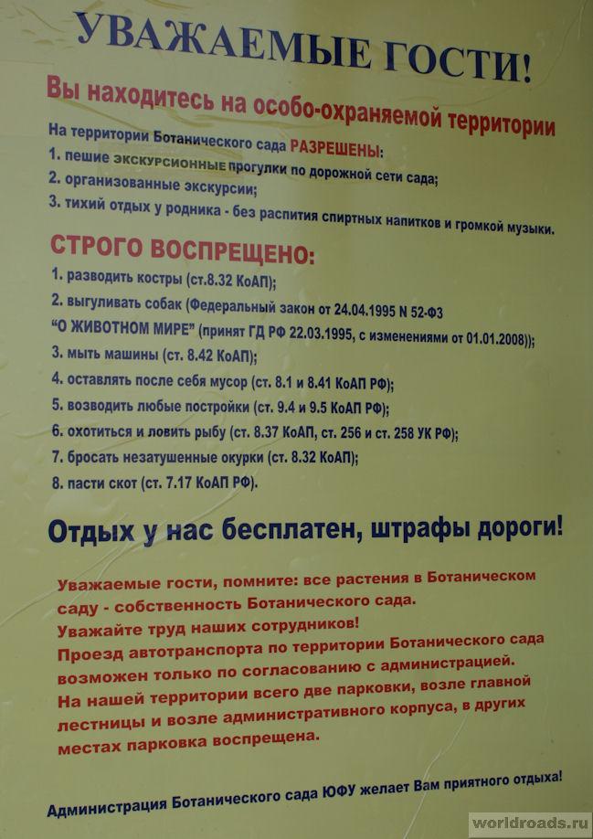 Правила поведения в Ботаническом саду Ростова-на-Дону