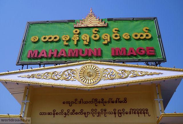 Храм Махамуни в Мандалае